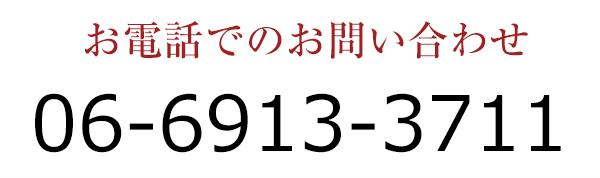 お電話でのお問い合わせ 06-6913-3711